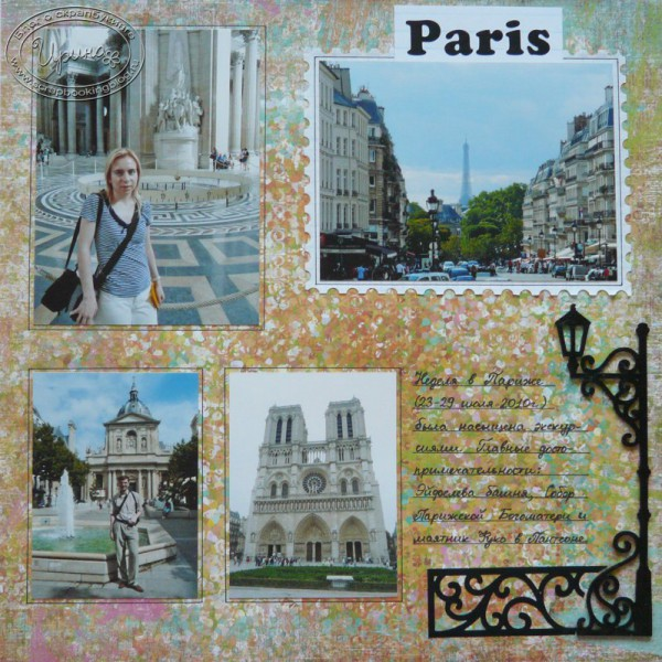 Paris, France – 30×30 layout from World Travel album