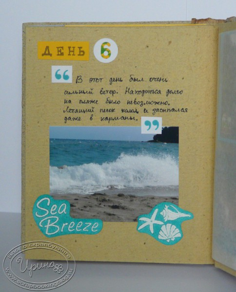 Windy day – page from Majorca travel-book
