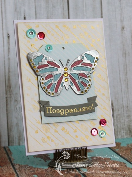 Sparkling Butterfly Card