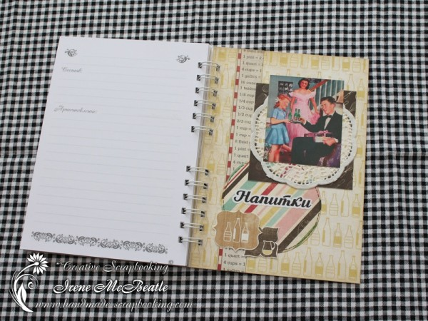 Recipes Notebook Drinks Devider - Creative Scrapbooking